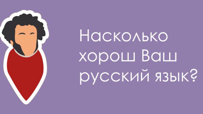 Тест на знание тонкостей русского языка