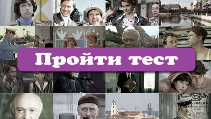 Тест на знание советского кинематографа