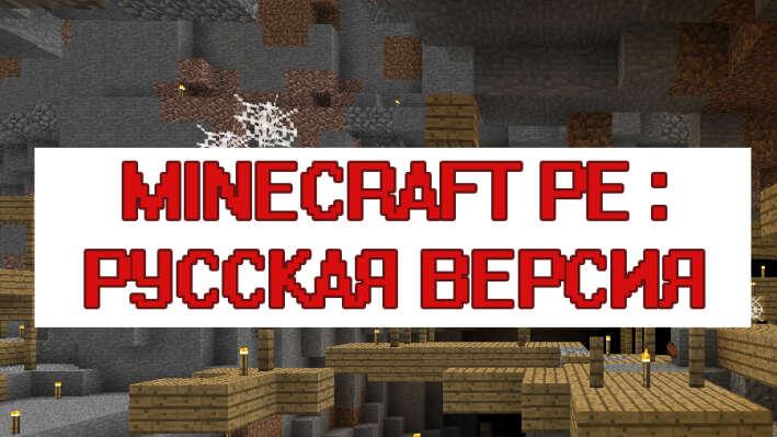 Скачать Русскую Версию Майнкрафт на Андроид