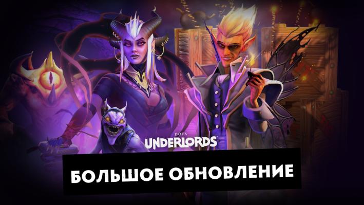 В Dota Underlords «Большое обновление»
