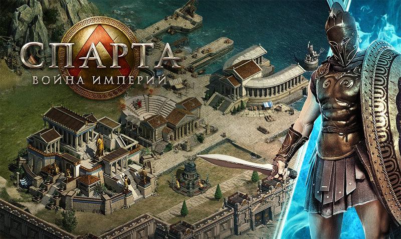sparta-vojna-imperii