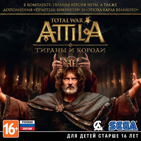 Total War: Attila Тираны и короли для ПК